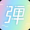 手持弹幕led滚动荧光字软件v1.2.3 安卓版