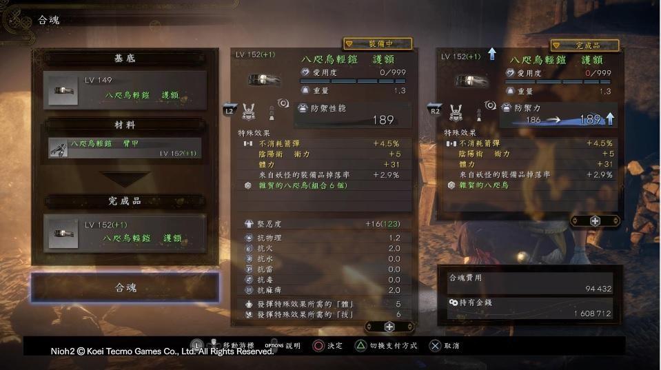 仁王2 大砲