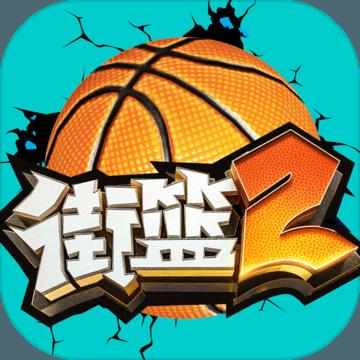 街篮2全明星测试版v1.0.8
