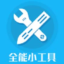 全能小工具专业版v1.0 安卓版