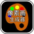 像素画一键生成器手机版v1.01