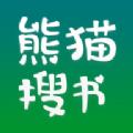 熊猫搜书电子版v1.0.1v1.0.1