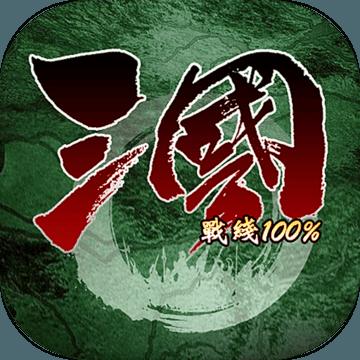 三国战线100%移植版v0.1.0v0.1.0