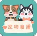 宠物食谱精华版v1.0.0