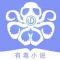 有毒小说破解版v1.40