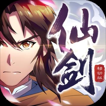 仙剑奇侠传移动版v1.4.2v1.4.2