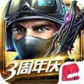 全民枪战2九游版v3.20.0