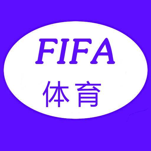 FIFA体育世界官网版v1.5.5