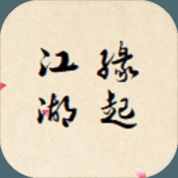 江湖缘起mud版v1.3v1.3