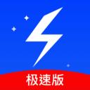 闪电手机管家极速版v2.3.0 安卓版