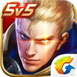 王者荣耀免认证版v1.0 最新版v1.0 最新版