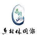 乡村休闲游官方特价版v2.5.0 安卓版