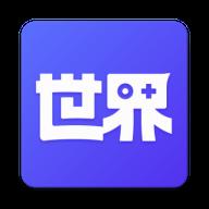 世界频道玩家版v1.0.0