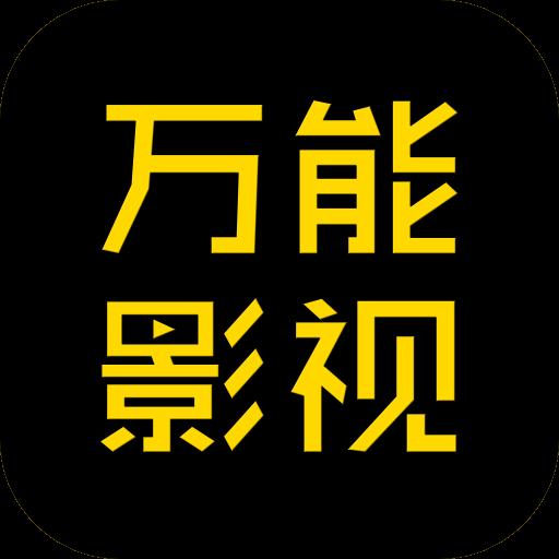 万能影视播放神器v3.0 安卓版