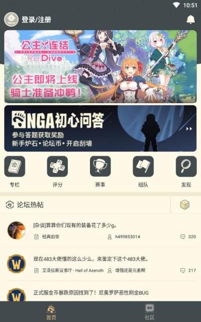 nga玩家社区app开发版截图2