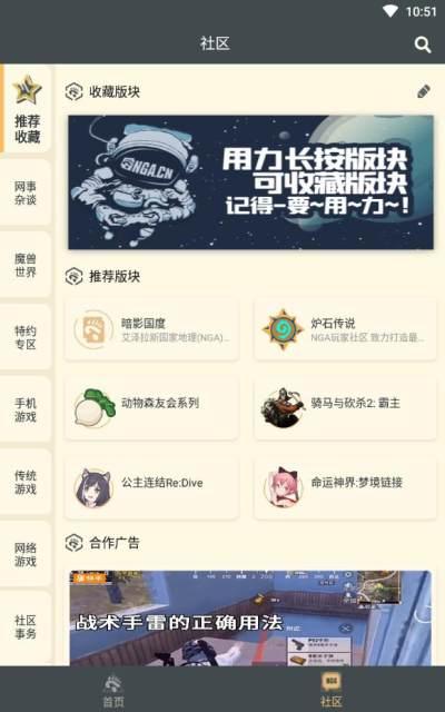 nga玩家社区app开发版截图3