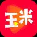 玉米视频app在线观看v2.0 安卓版