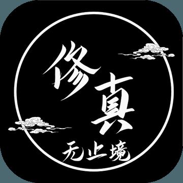 修真无止境官方版v1.0.0v1.0.0