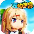 宠物迷宫中文版v3.1.2
