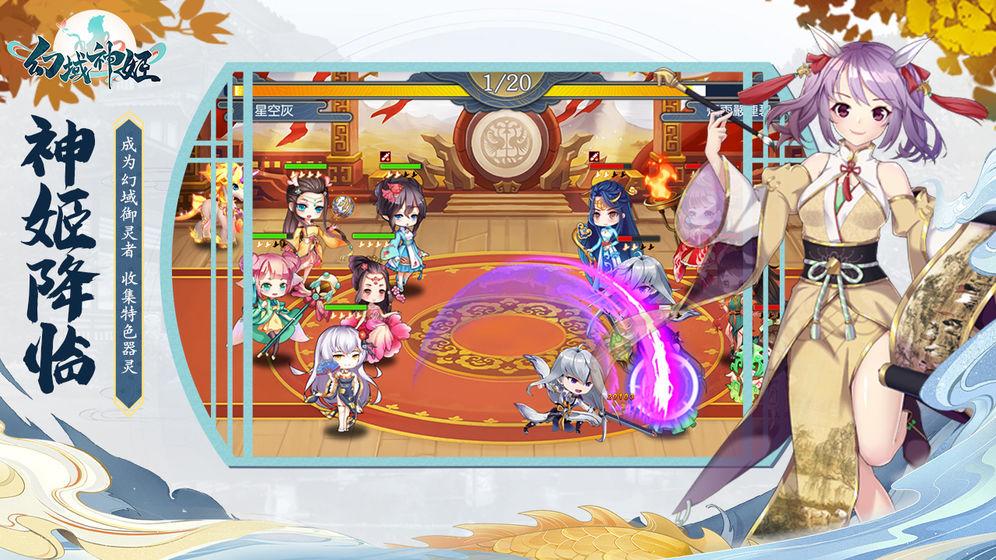 幻域神姬官方版v5.0截图0