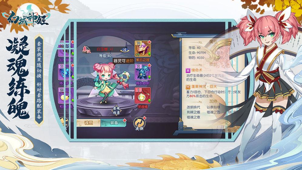 幻域神姬官方版v5.0截图2