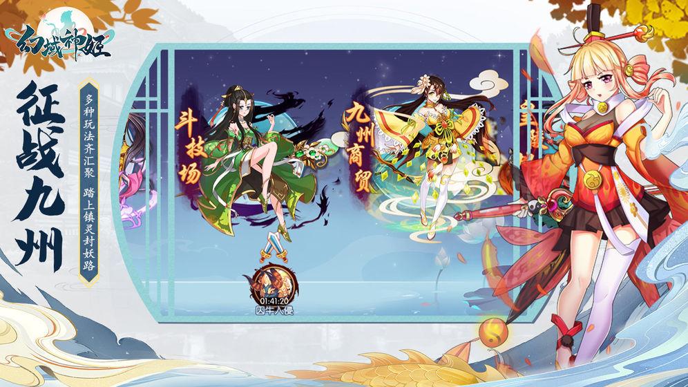 幻域神姬官方版v5.0截图4
