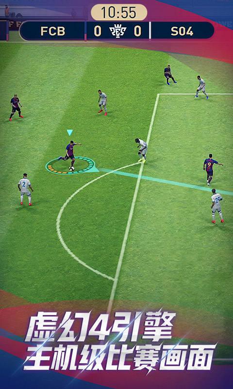 实况足球网易版v4.0.2截图2