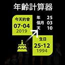 恋爱对象计算器抖音版v1.6