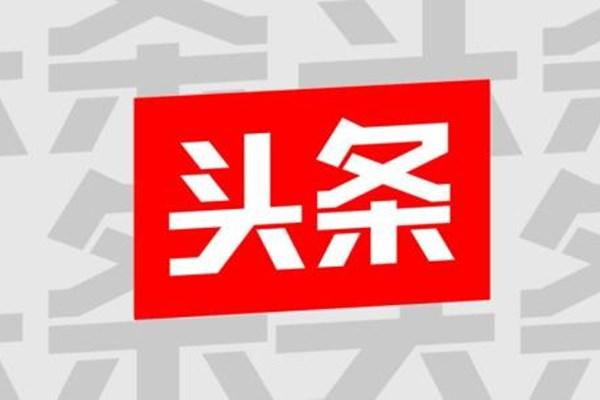 本地新闻app