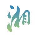 爱游湘湖官方版v1.0