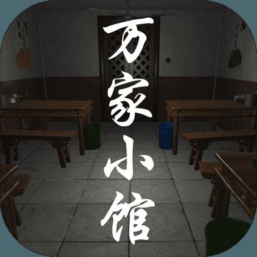 万家小馆官方版v1.0.1
