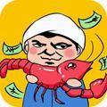 龙虾养成记红包版v1.0.1