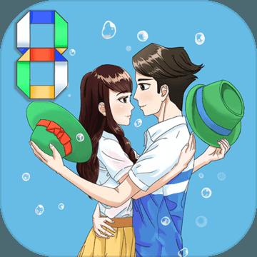 拆散情侣大作战8破解版v1.0v1.0