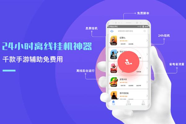 手游修改器工具app