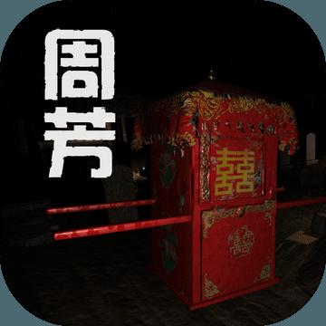 孙美琪疑案周芳官方版v1.0.0