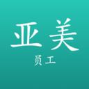 亚美员工最新版v1.0 官方版