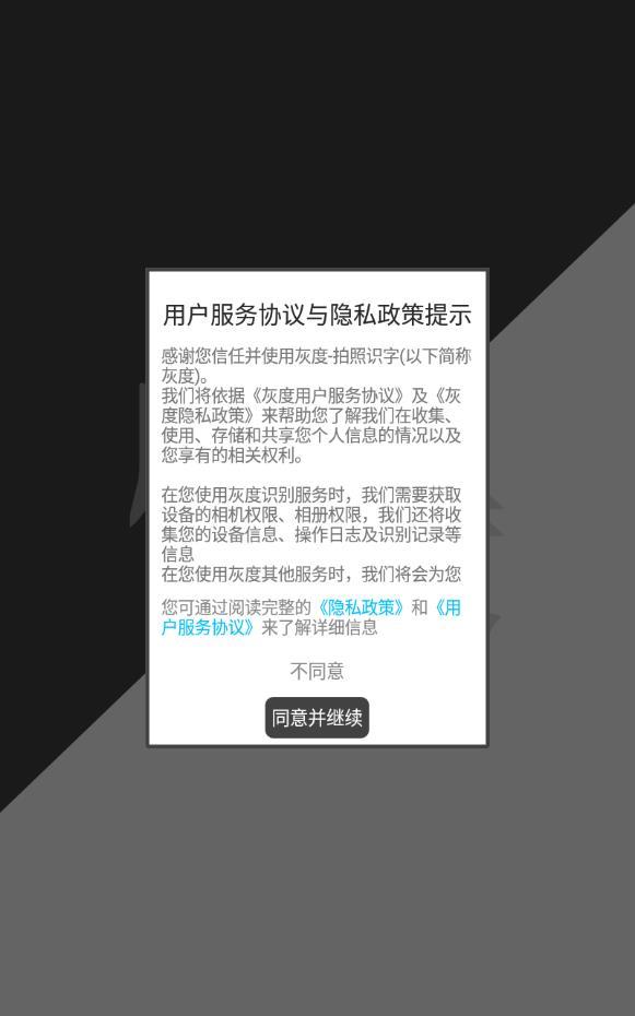 灰度拍照识字手机版v1.0.1 最新版截图0