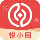 悦小圈商户版v1.0.1 官方版