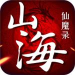 山海仙魔录超v版v2.8.8 九游版v2.8.8 九游版
