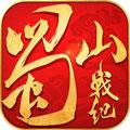 蜀山战纪gm版v1.0v1.0