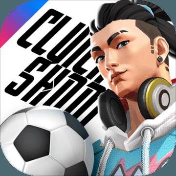 街头足球内测版v1.0.0.1