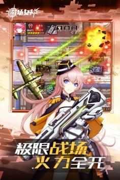 战场女神无限元宝版v3.3截图2