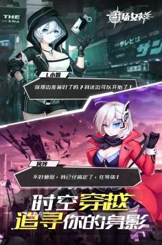 战场女神无限元宝版v3.3截图3