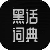 黑话宝典00后版v1.0.1