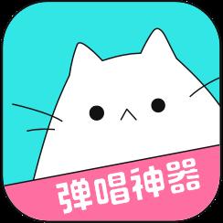 猫爪弹唱弹唱神器v1.0.0 苹果版