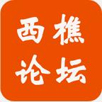 西樵论坛人才资源v3.0.0 最新版