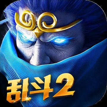 乱斗西游2网易版v3.2.0