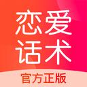 恋爱攻心话术实用版v2.0