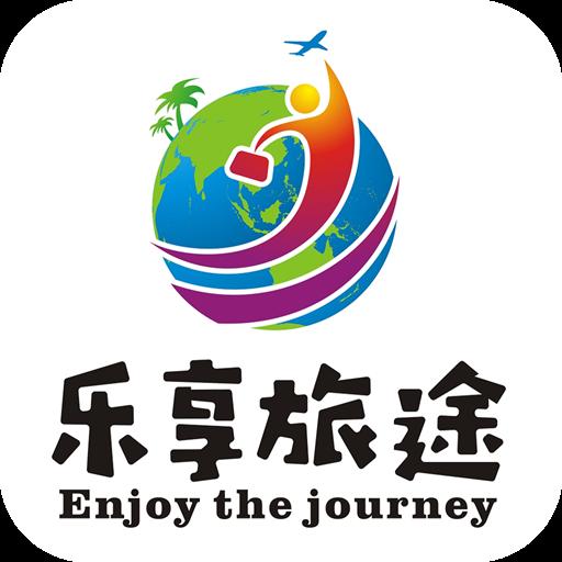 乐享旅途特价版v1.0.3