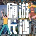 嗨游长沙官方版v1.0